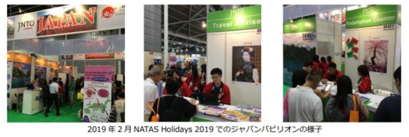 「NATAS Holidays 2019(シンガポール夏季旅行博)」