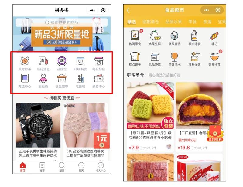 ▲左は拼多多アプリの商品カテゴリ。(上段)タイムセール、在庫一掃、ブランド、9.9元均一、おすすめショップ、(下段)チャージ、街歩き、食品、電子機器、チケット。右は食品ページ