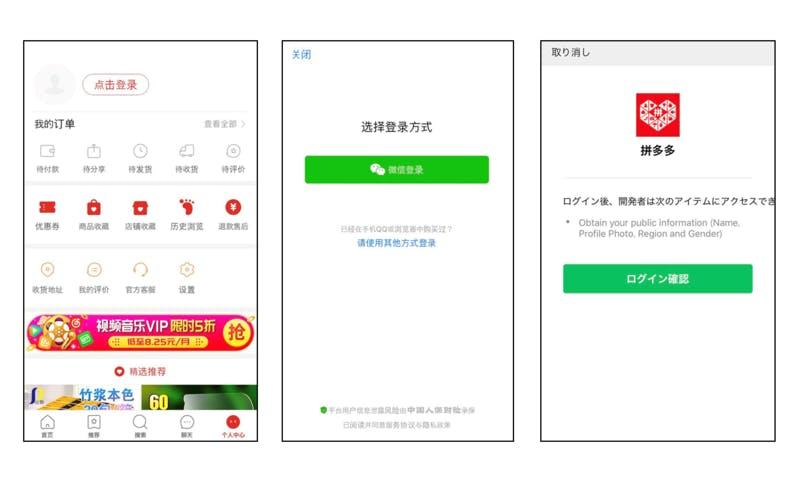 メニュー「個人センター」のページから「点击登录」をタップ(左)、登録方法の選択画面(中央)になる。WeChatを選ぶとWeChatアプリが起動する(右)
