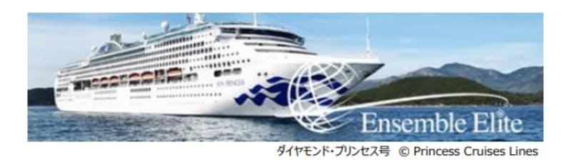 「Ensemble Travel Group(アンサンブル)」