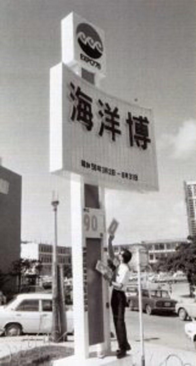 ▲[海洋博カウントダウンタワー]:沖縄県公文書館