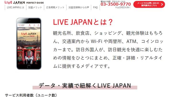 ▲[LIVE JAPAN PERFECT GUIDE TOKYO]:公式サイトより引用