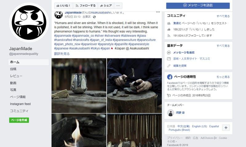 ▲[Japan Made]:公式Facebookより引用