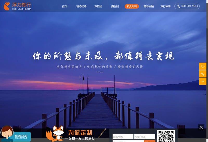 ▲ある「私制旅行会社」のウェブサイト