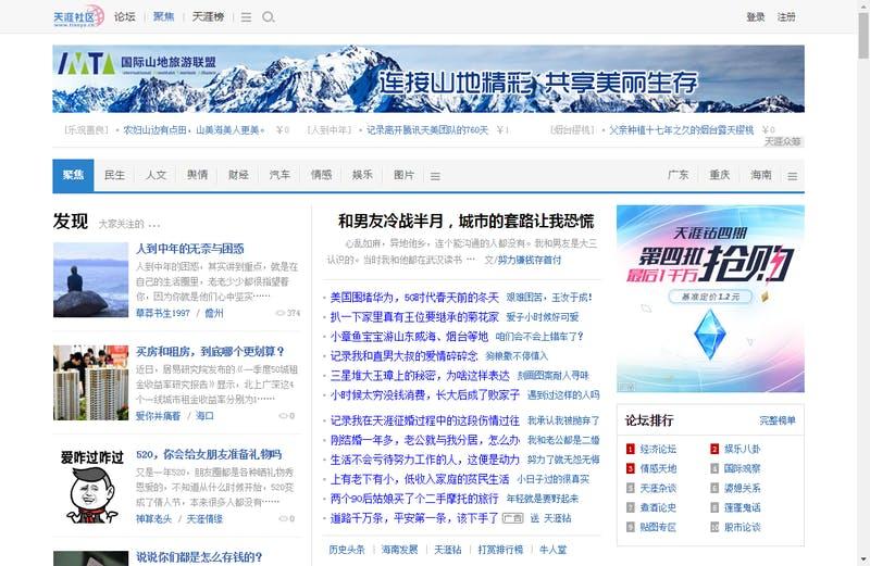 ▲中国の代表的BBS、天涯社区