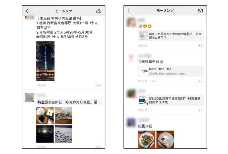 ▲WeChatのモーメンツ。民泊の情報や、食事など最近の出来事のシェア、気になるニュースやコンテンツのシェアが行われている