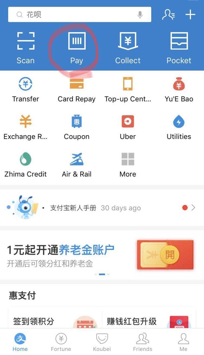 ▲Alipayアプリのホーム画面。赤く囲った「Pay」からQRコード、バーコードを表示して支払う