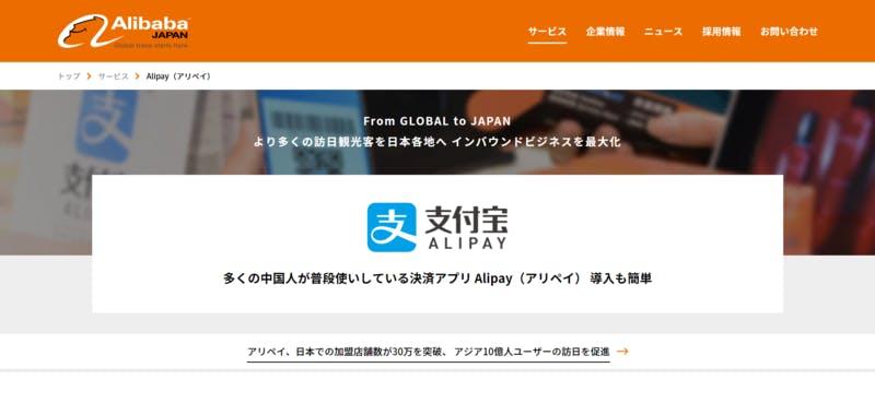 ▲日本法人であるアリババ株式会社の公式サイト