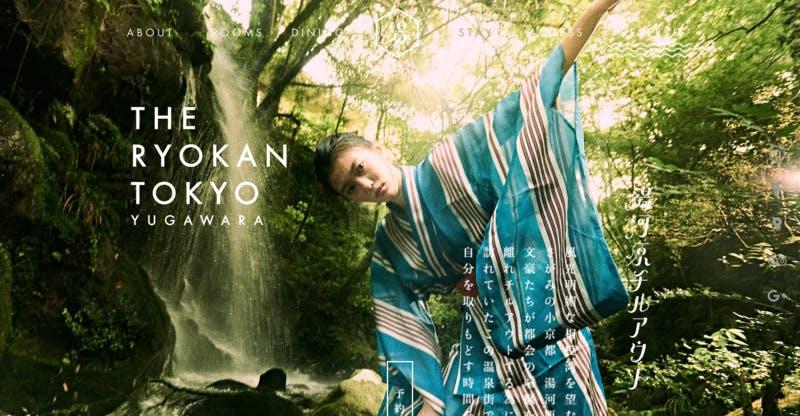 ▲The Ryokan Tokyo YUGAWARA 公式WEBサイトのトップページよりキャプチャ