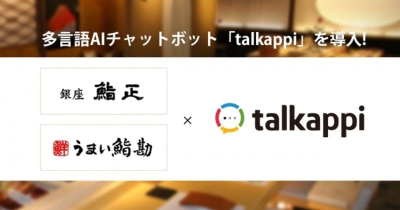 「talkappi(トーカッピ)」