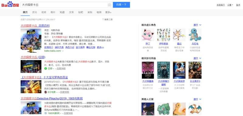 ▲百度(Baidu/バイドゥ)の検索結果一例