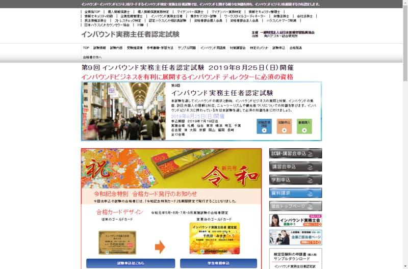 ▲インバウンド実務主任者認定試験公式サイト