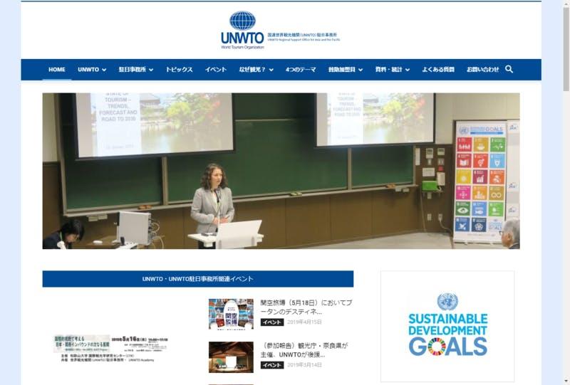 ▲UNWTO(世界観光機関)駐日事務所公式サイト