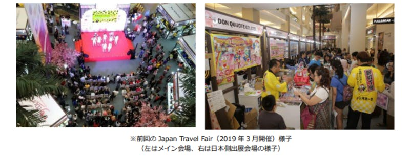 「Japan Travel Fair 2019」