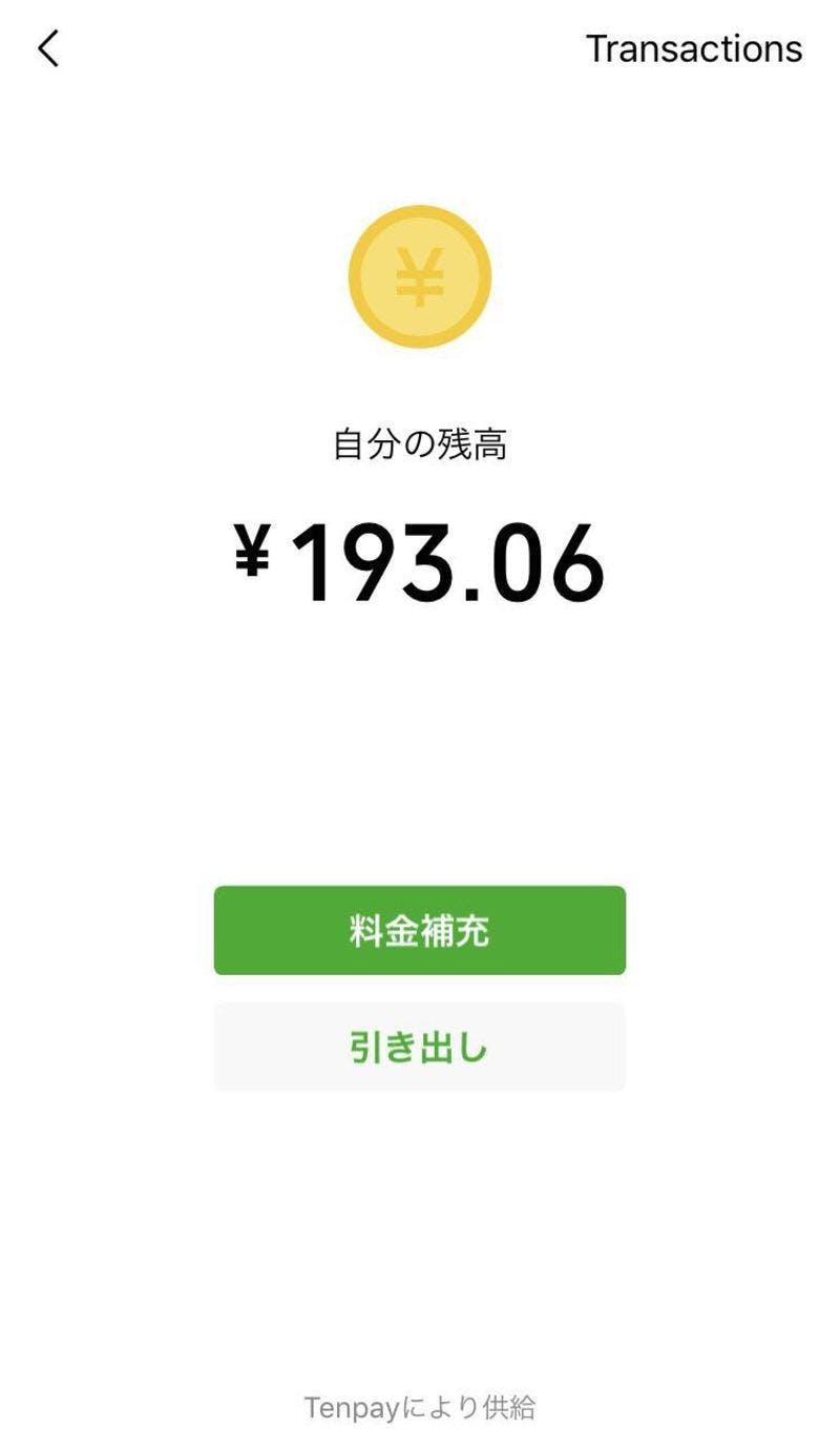 ▲WeChat Pay残高の確認画面(日本語)