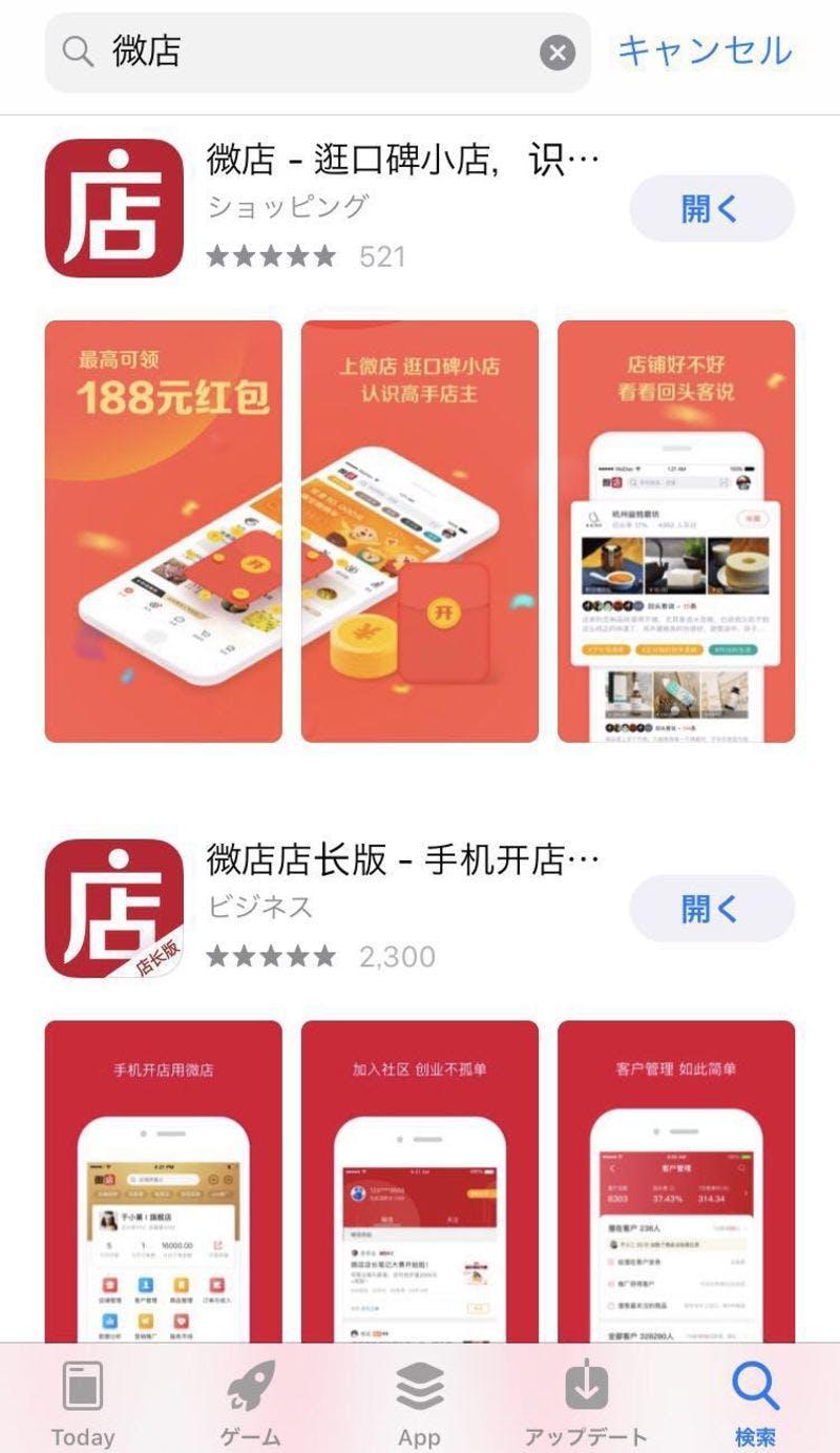 ▲ショッピング用の微店(上)と出店用の微店(下)の2種類のアプリがある。画像はiOS版のアプリ