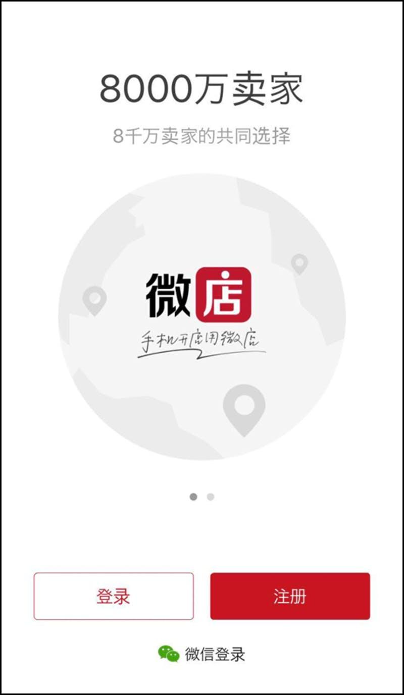 ▲微店の登録画面。WeChatのアカウントからも登録できる(下)