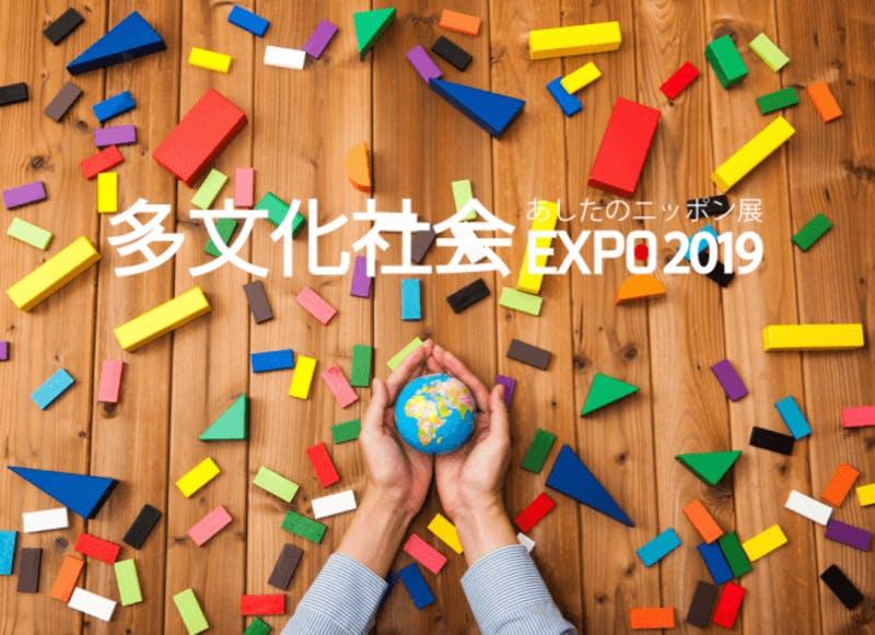 「多文化社会エキスポジャパン2019」