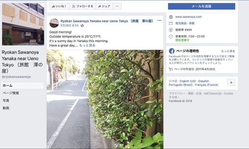▲[澤の屋旅館 Facebook]:Facebookより引用