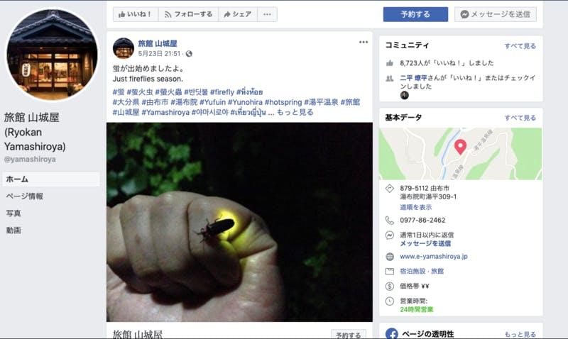 ▲[旅館山城屋 Facebook]:Facebookより引用