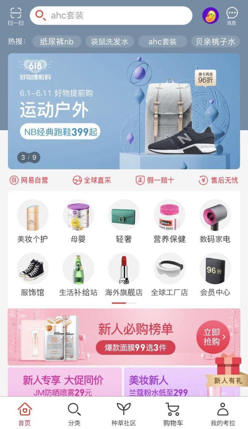 ▲越境ECのKaola.com(網易考拉/ワンイーカオラ)アプリトップページ