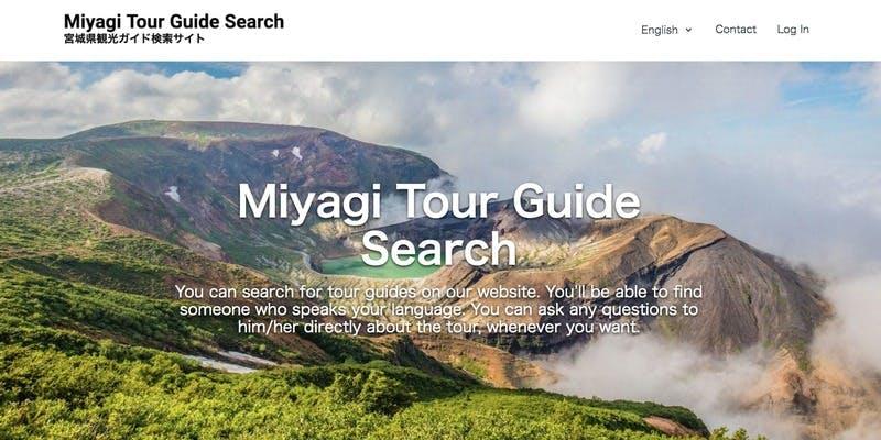 ▲Miyagi Tour Guide Search