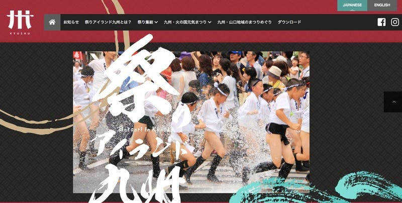 ▲「祭りアイランド九州」公式サイト