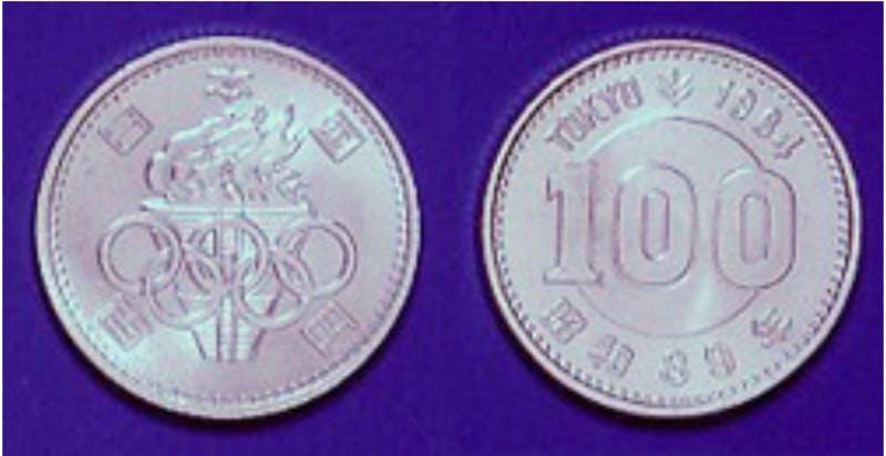 ▲東京オリンピック記念 100円銀貨幣:造幣局HP
