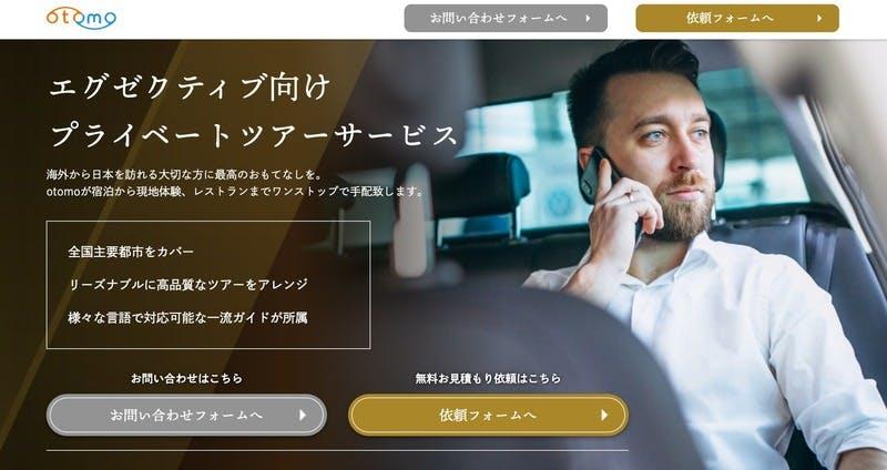▲otomoの「エグゼクティブ向け プライベートツアーサービス」法人向け公式サイト