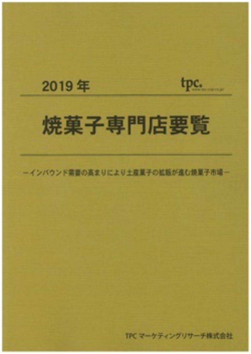TPCマーケティングリサーチのレポート