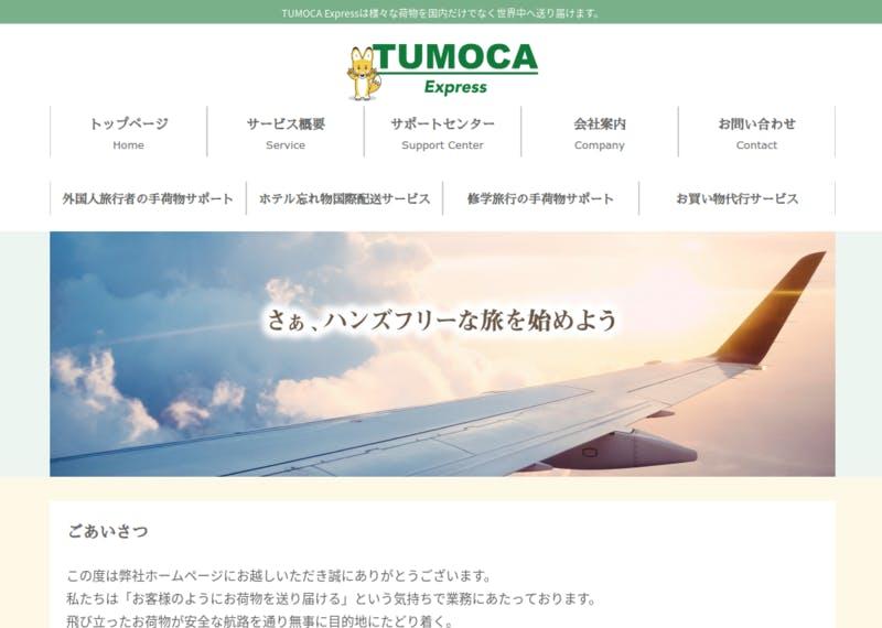 「TUMOCA Express」