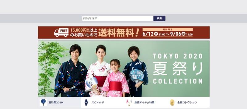 ▲東京2020オリンピックオフィシャルオンラインショップ