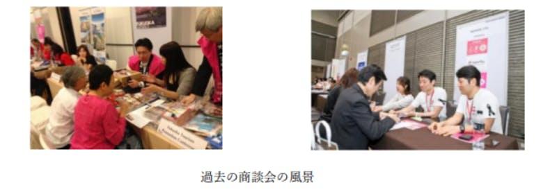 「ビジット・ジャパン商談会」
