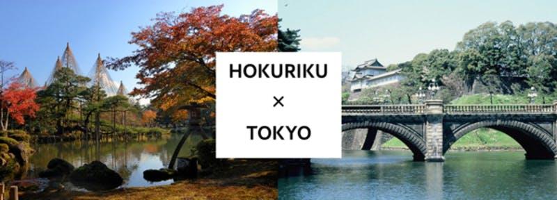 「HOKURIKU」×「TOKYO」