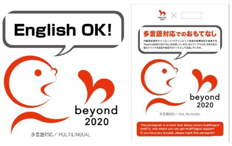 beyond2020プログラム多言語対応ピクトグラム