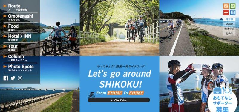 ▲四国一周サイクリング:公式ページよりキャプチャ
