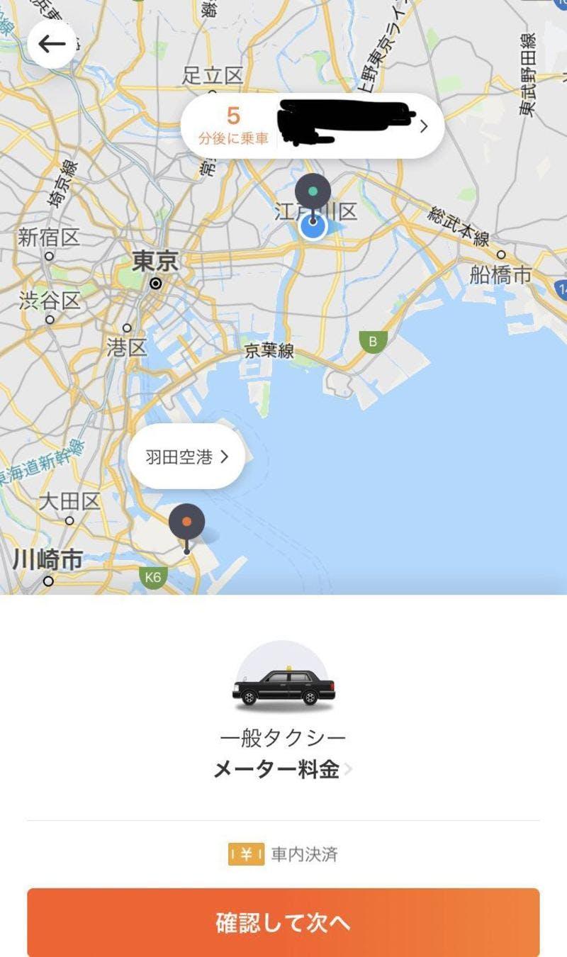 ▲日本向けのDiDiアプリ