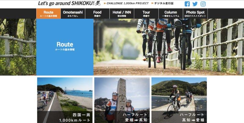 ▲四国一周サイクリングの様子:公式ページよりキャプチャ