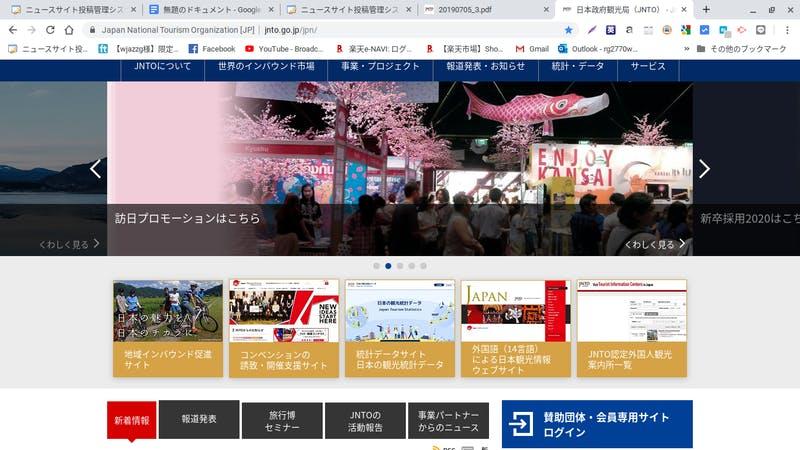 「VISIT JAPAN 東北観光商談会」