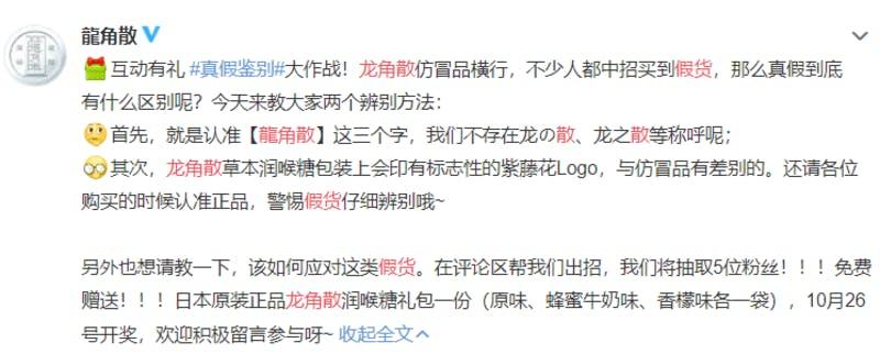 ▲[偽物対策の消費者キャンペーン]:「龍角散」公式微博(ウェイボー)より引用