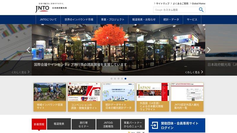 「2019 広州 VISIT JAPAN 観光商談会」