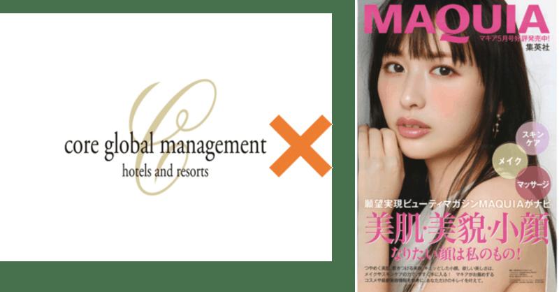 「コアグローバルマネジメント」×「MAQUIA」