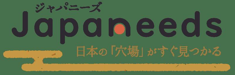 「Japaneeds(ジャパニーズ)」
