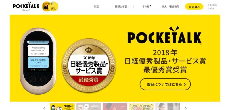 ▲POCKETALK公式サイト