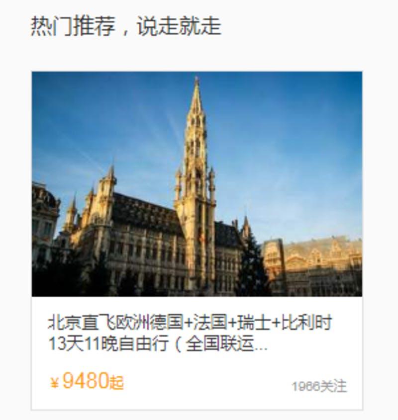 ▲旅行プランを「決めたら即出発」できるとしてユーザーにレコメンドする(Mafengwoより)