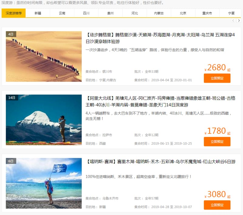 ▲中国国内の各地を目的地とした「深度遊」旅行予約サイト