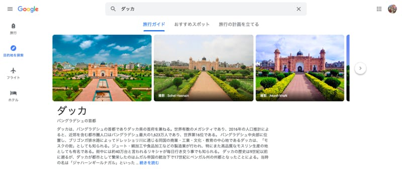 ▲Google Travel:Google Travel HPより引用