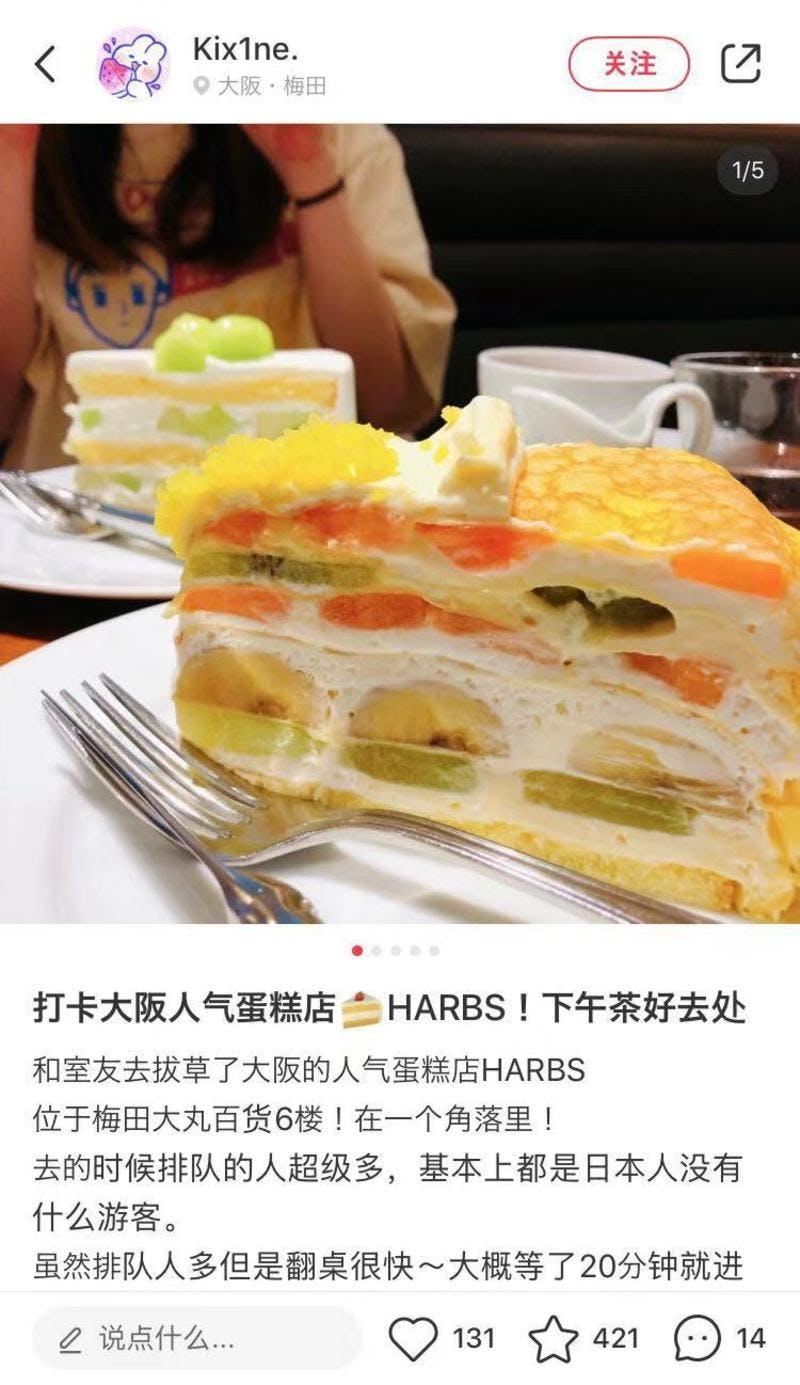 ▲中国のアプリ『小紅書』に掲載されたフルーツを使ったケーキ