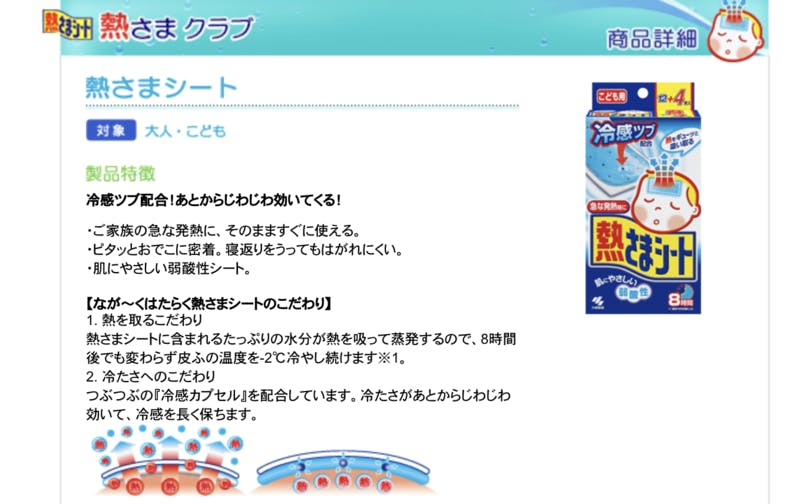 ▲2 熱さまシート(小林製薬):公式サイトより