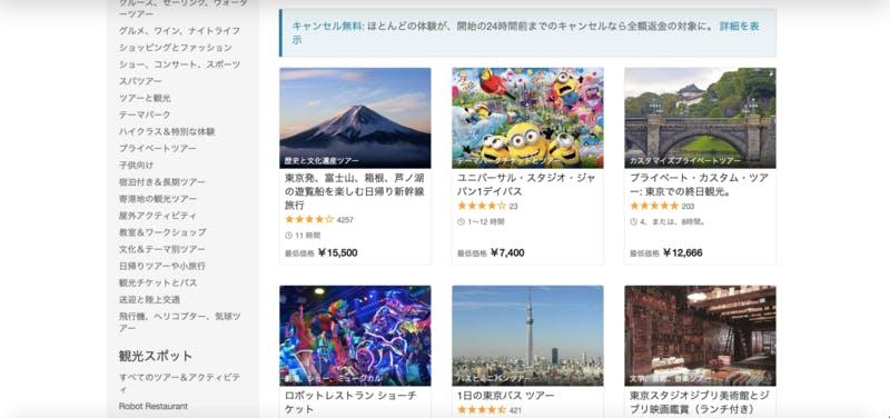 ▲「日本」のツアー検索結果:Viator HPより引用